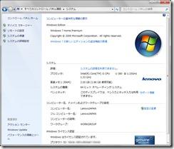 ThinkPad Edge11 Review-ScreenShot1