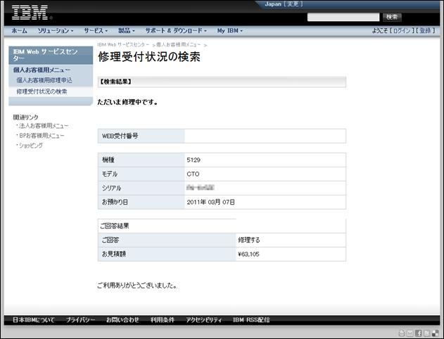 修理受付状況の検索-Lenovo