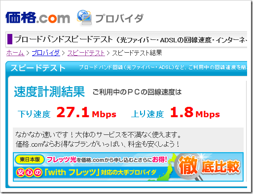 Speedtest 01