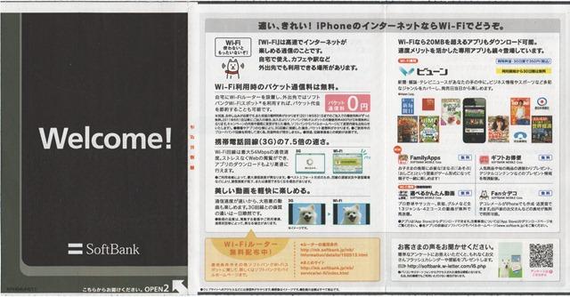 Welcome! SoftBank-back