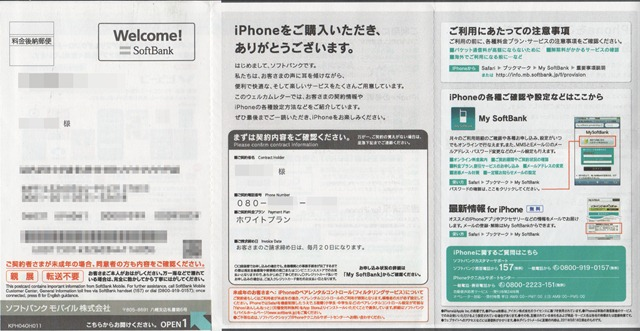 Welcome! SoftBank