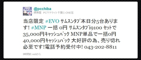 PCCHIBA tweets1