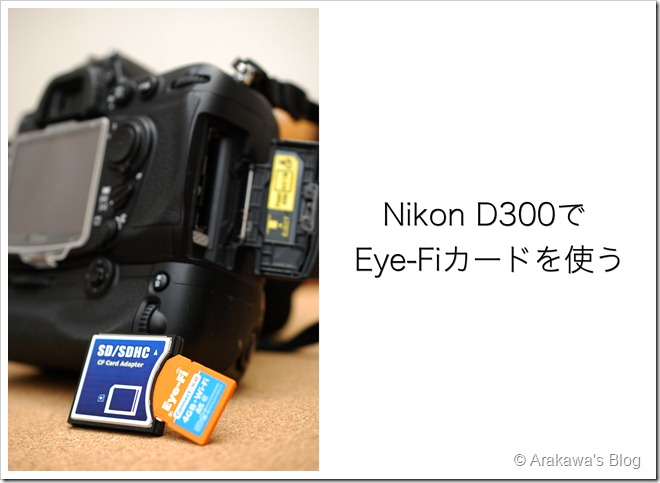 use eye-fi card with sd to cf adapter for nd300