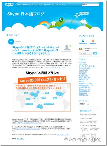 Skype - Skype 日本語ブログ - Skypeの「月額プラン」プレゼントキャンペーン! auかんたん決済でSkypeクレジットが購入できるようになりました-160424