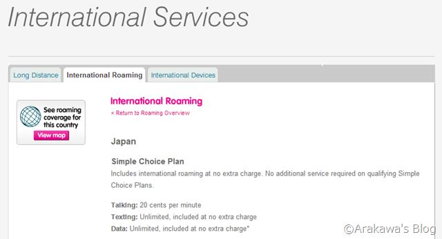T-Mobile USの国際サービス情報 日本
